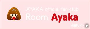AYAKA official fan club Room Ayaka 外部サイト