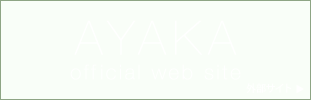 AYAKA official web site 外部サイト