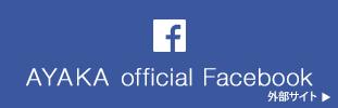 AYAKA official Facebook 外部サイト