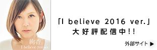 I believe 2016 ver. 大好評配信中! 外部サイト