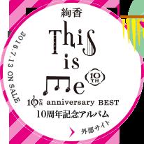 絢香 THIS IS ME 10th anniversary BEST 10周年記念アルバム 2016.7.13 ON SALE 外部サイト