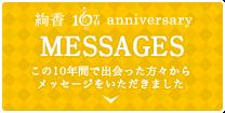 絢香10th anniversary MESSAGES この10年間で出会った方々からメッセージをいただきました