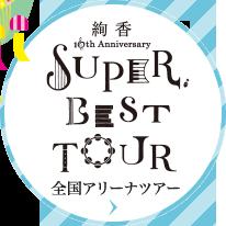 絢香10th anniversary SUPER BEST TOUR 全国アリーナツアー