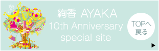 絢香 AYAKA 10th Anniversary special site TOPへ戻る