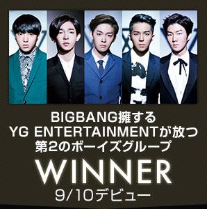 BIGBANG擁するYG ENTERTAINMENTが放つ第2のボーイズグループ WINNER 9/10デビュー