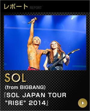 """レポート SOL(from BIGBANG)『SOL JAPAN TOUR """"RISE"""" 2014』"""