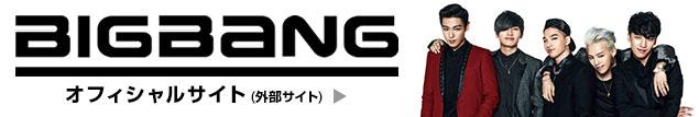 BIGBANGオフィシャルサイト(外部サイト)
