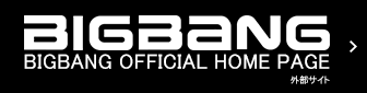 BIGBANG OFFICIAL HOME PAGE 外部サイト