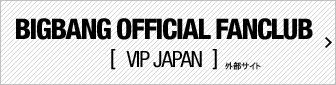 BIGBANG OFFICIAL FANCLUB [VIP JAPAN] 外部サイト