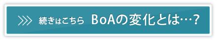 続きはこちらBoAの変化とは…?