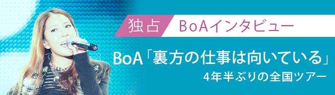 独占BoAインタビュー BoA「裏方の仕事は向いている」4年半ぶりの全国ツアー