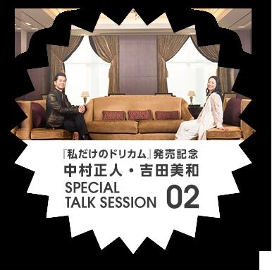 SPECIAL TALK SESSION 02 『私だけのドリカム』発売記念 中村正人・吉田美和