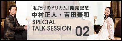 「私だけのドリカム」発売記念中村正人・吉田美和 SPECIAL TALK SESSION 02