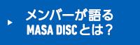メンバーが語るMASA DISCとは?