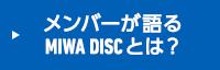 メンバーが語るMIWA DISCとは?