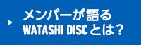 メンバーが語るWATASHI DISCとは?
