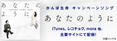 かんぽ生命 キャンペーンソング あなたのように itunes、レコチョク、mora 他主要サイトにて配信!