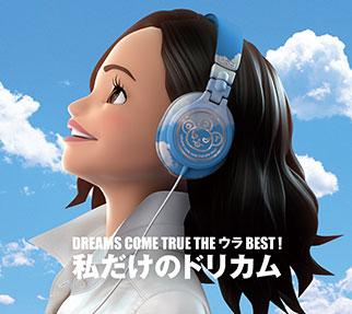 DREAMS COME TRUE THE ウラBEST! 『私だけのドリカム』