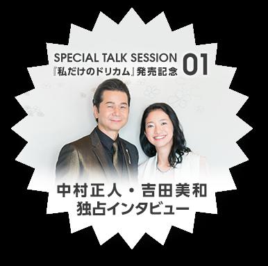 SPECIAL TALK SESSION 01 『私だけのドリカム』発売記念 中村正人・吉田美和独占インタビュー