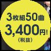 3枚組50曲 3,400円!