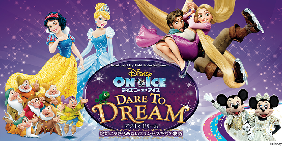 ディズニー・オン・アイス2014「DARE TO DREAM(デア・トゥ・ドリーム)〜絶対あきらめないプリンセスたちの物語〜」