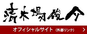 オフィシャルサイト(外部リンク)