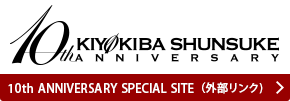 10th ANNIVERSARY SPECIAL SITE(外部リンク)