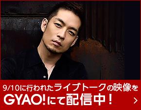 9/10に行われたライブトークの映像をGyaO!にて配信中!