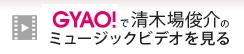 GyaO!で清木場俊介のミュージックビデオを見る
