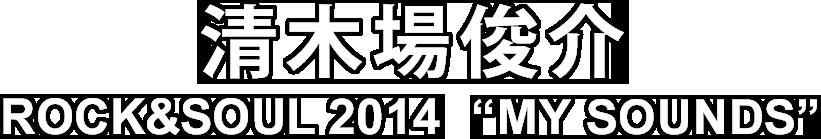 """清木場俊介 ROCK&SOUL 2014""""MY SOUNDS"""""""