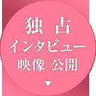 独占インタビュー映像 公開