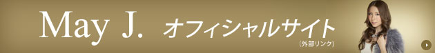May J. オフィシャルサイト(外部リンク)
