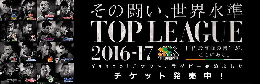 その闘い、世界水準 TOP LEAGUE 2016-27 ヤフチケ、ラグビー始めました