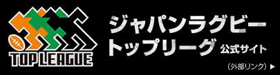 ジャパンラグビートップリーグトップリーグ公式サイト(外部リンク)