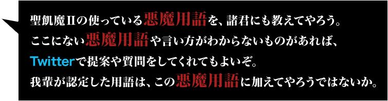 ... 聖飢魔II「全席死刑」TOUR - Yahoo