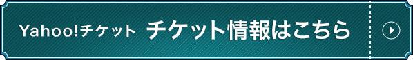 Yahoo!チケット先行受付 2014/07/30(水) 15:00~2014/08/05(火) 23:59