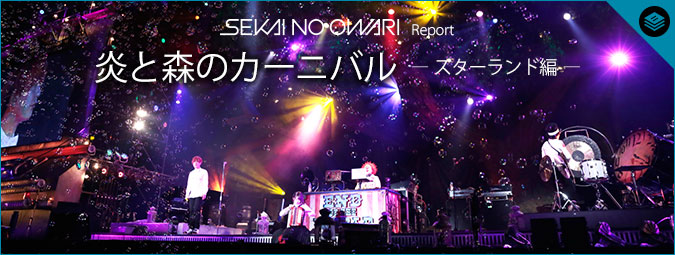SEKAI NO OWARI Report 炎と森のカーニバル-スターランド編-