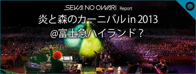 SEKAI NO OWARI Report 炎と森のカーニバル in 2013@富士急ハイランド?