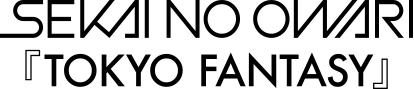 SEKAI NO OWARI『TOKYO FANTASY』