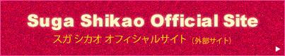 Suga Shikao Official Site スガ シカオ オフィシャルサイト(外部サイト)