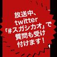 放送中、twitter「#スガシカオ」で質問も受け付けます!