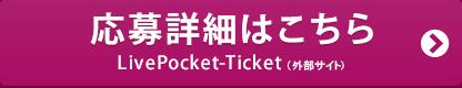 応募詳細はこちら LivePocket-Ticket(外部サイト)