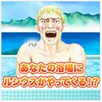 あなたの浴場にルシウスがやってくる!?