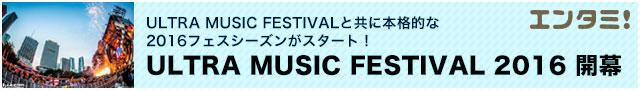 エンタミ! ULTRA MUSIC FESTIVALと共に本格的な2016フェスシーズンがスタート! ULTRA MUSIC FESTIVAL 2016 開幕