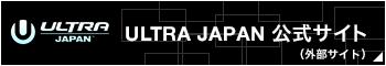 ULTRA JAPAN公式サイト (外部サイト)