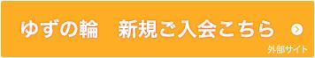 ゆずの輪新規ご入会こちら(外部サイト)