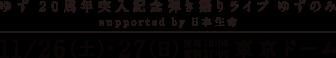 ゆず20周年突入記念弾き語りライブ ゆずのみ supported by 日本生命 2016年11月26日(土)・27日(日) 東京ドーム 開場 15:00 開演 17:00