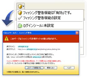 Yahoo!ツールバーの「フィッシング警告ボタン」