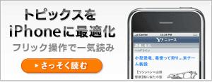 トピックスをiPhoneに最適化 フリック操作で一気読み さっそく読む