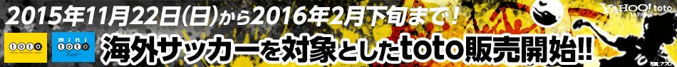 プレミアリーグとブンデスリーガがtotoくじの対象に! toto海外リーグサッカー特集!!